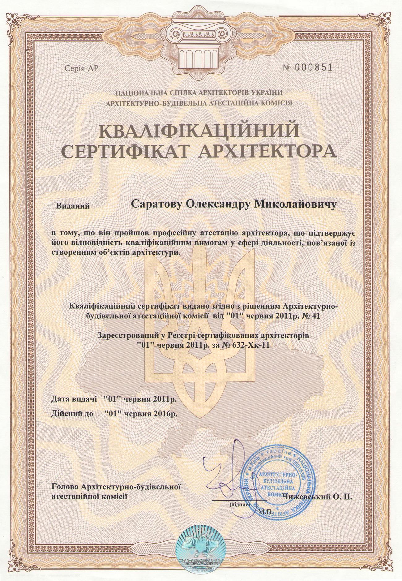 Персональный сертификат архитектора Саратов А.Н.
